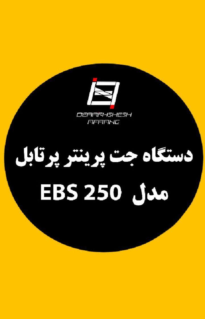 دستگاه جت پرینتر پرتابل مدل EBS 250 - شرکت درخشش افرنگ