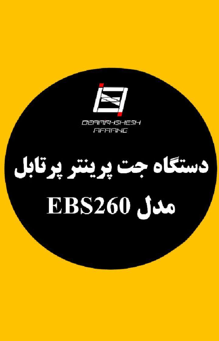 دستگاه جت پرینتر پرتابل مدل EBS 260 - شرکت درخشش افرنگ