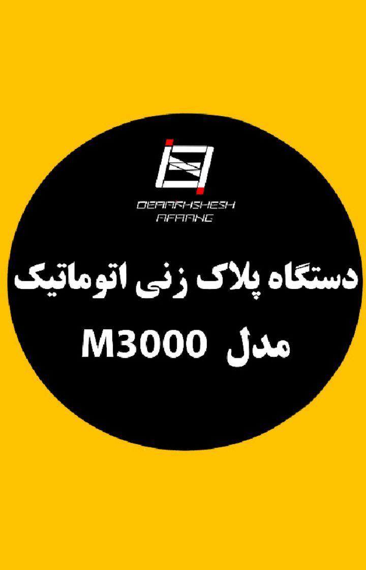 دستگاه حکاکی دستگاه پلاک زنی (حک پلاک) تمام اتوماتیک M3000